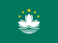 Flag: About Macau